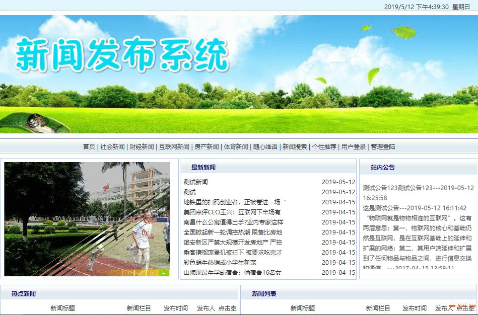 Java新闻发布系统新闻发布及管理系统源码及论文