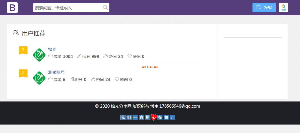 用户列表页.png