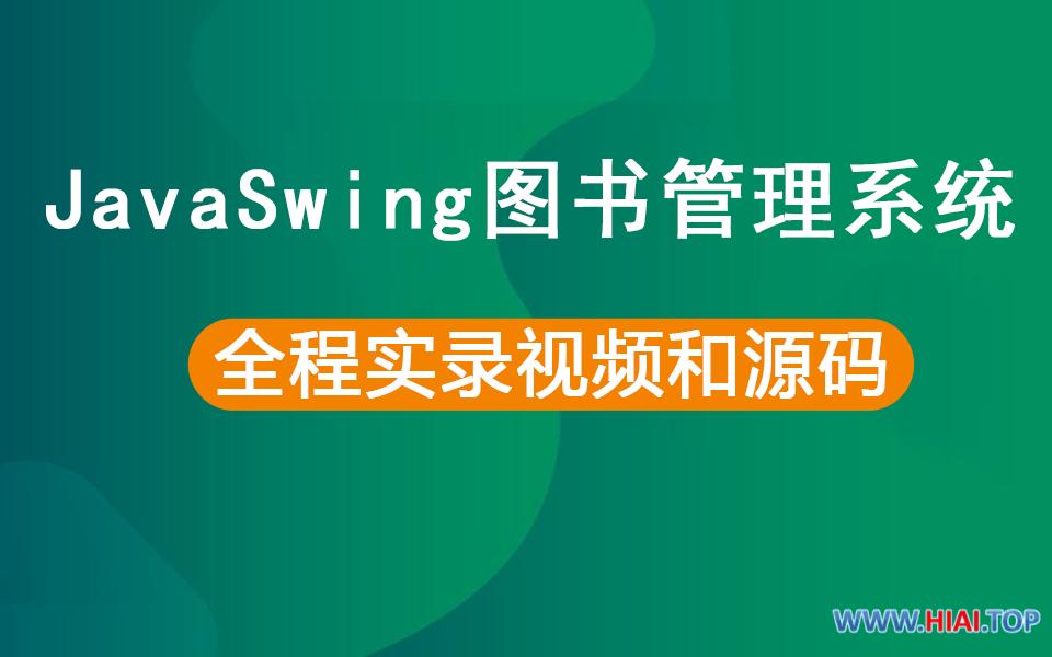 JavaSwing图书管理系统全程实录教学视频和源码